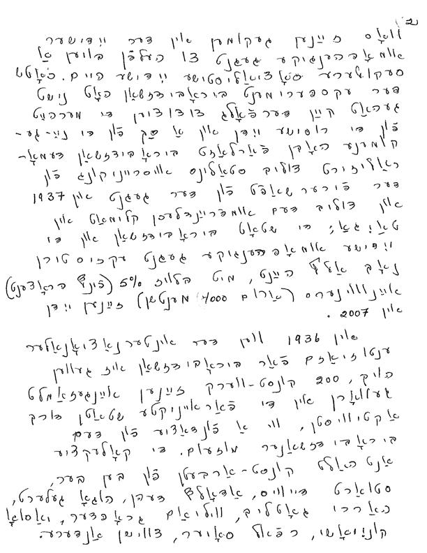 A-gift-to-birobidzhan-in-yiddish-2
