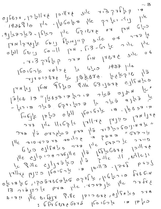 A-gift-to-birobidzhan-in-yiddish-3