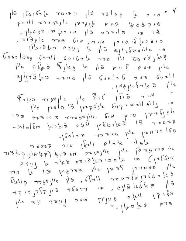 A-gift-to-birobidzhan-in-yiddish-4