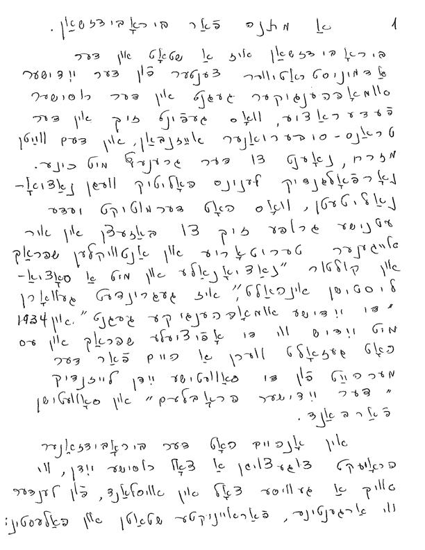 A-gift-to-birobidzhan-in-yiddish-1