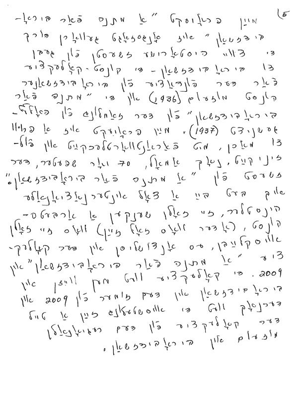 A-gift-to-birobidzhan-in-yiddish-5