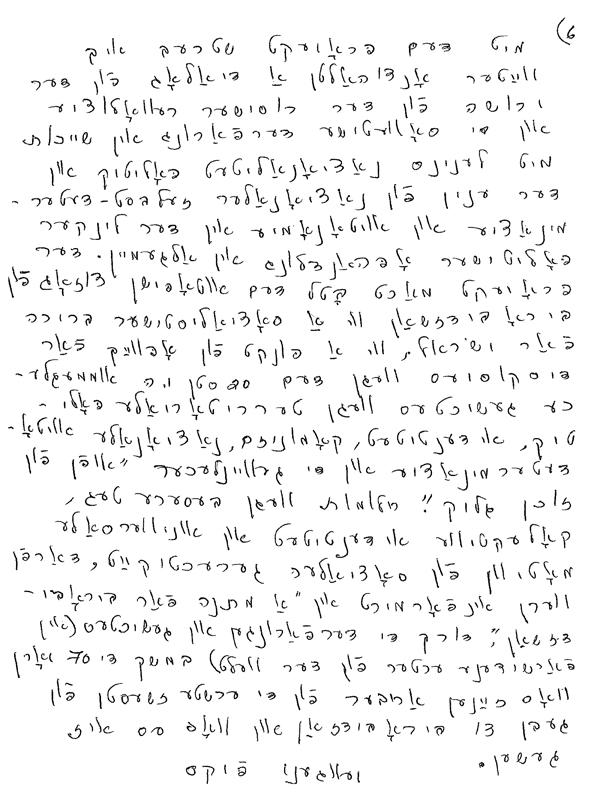 A-gift-to-birobidzhan-in-yiddish-6