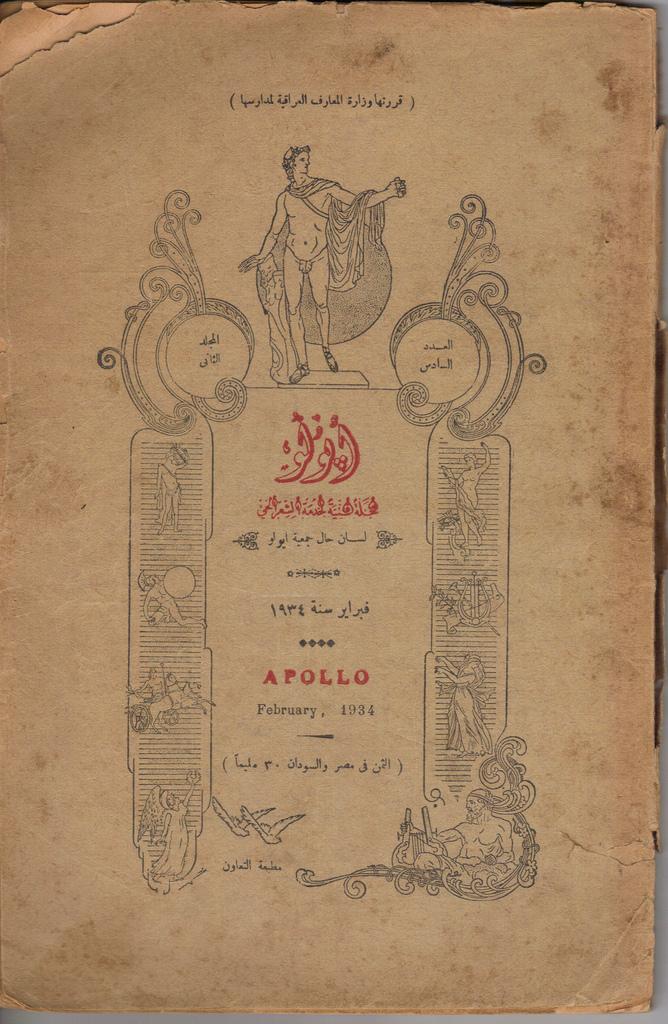 Apollo-Feb-1934-cover-front