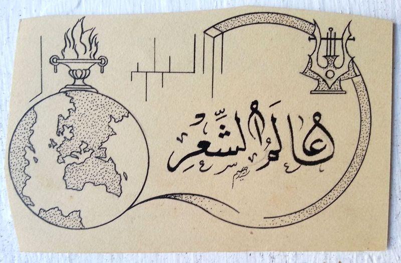 Fig.5-Sayed-Ibrahim-graphic