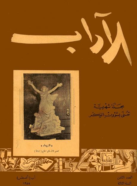 Aladab_1955_v03_08_0000_fr1